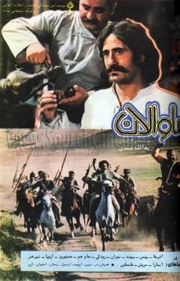 پوستر فیلم ساوالان