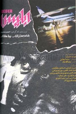 پوستر فیلم ابلیس