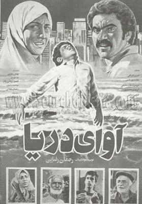 پوستر فیلم آوای دریا