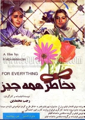 پوستر فیلم به خاطر همه چیز
