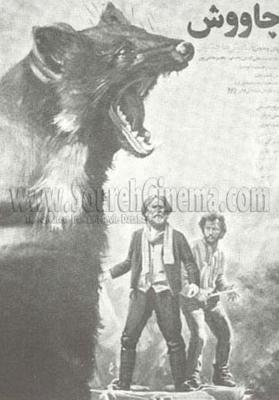 پوستر فیلم چاووش