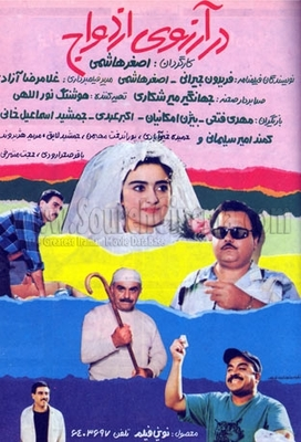 پوستر فیلم در آرزوی ازدواج