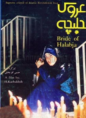 پوستر فیلم عروس حلبچه
