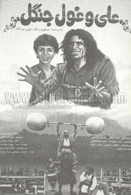 پوستر فیلم علی و غول جنگل