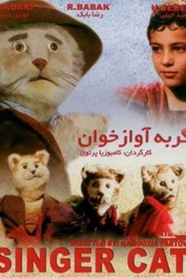 پوستر فیلم گربه آوازخوان