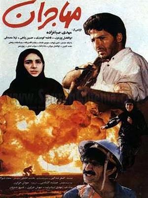 پوستر فیلم مهاجران