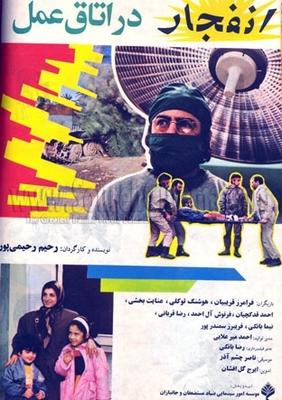 پوستر فیلم انفجار در اتاق عمل