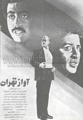 پوستر فیلم آواز تهران