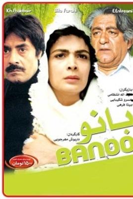 پوستر فیلم بانو