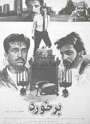 پوستر فیلم برخورد