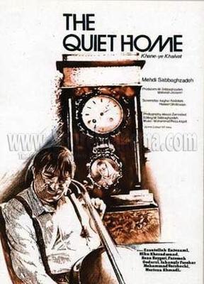 پوستر فیلم خانه خلوت