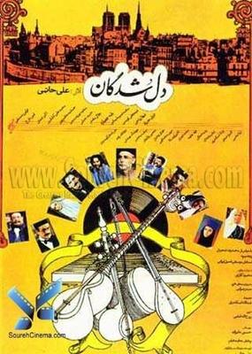پوستر فیلم دلشدگان