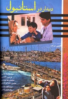 پوستر فیلم دیدار در استانبول