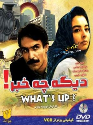 پوستر فیلم دیگه چه خبر!؟
