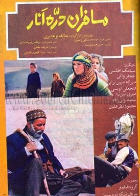 پوستر فیلم مسافران دره انار
