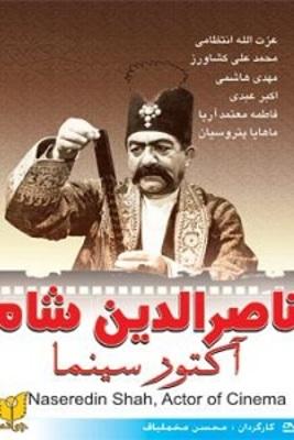 پوستر فیلم ناصرالدین شاه آکتور سینما