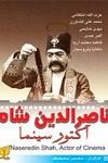 فیلم ناصرالدین شاه آکتور سینما