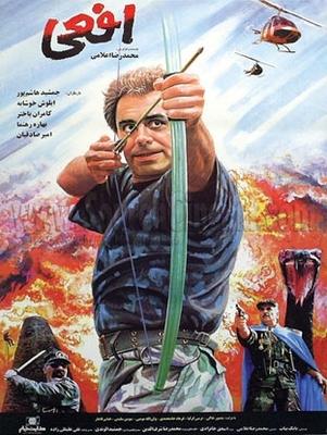 پوستر فیلم افعی