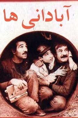 پوستر فیلم آبادانی ها