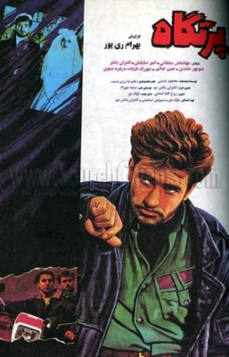 پوستر فیلم پرتگاه