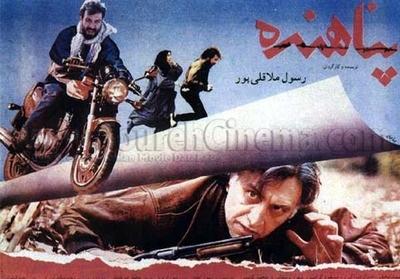 پوستر فیلم پناهنده
