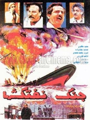 پوستر فیلم جنگ نفتکشها