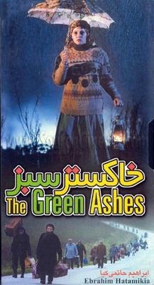 پوستر فیلم خاکستر سبز