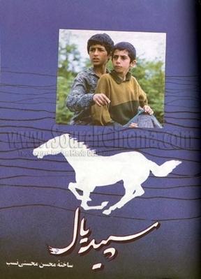پوستر فیلم سپیدیال