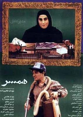 پوستر فیلم همسر