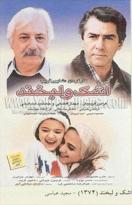 پوستر فیلم اشک و لبخند