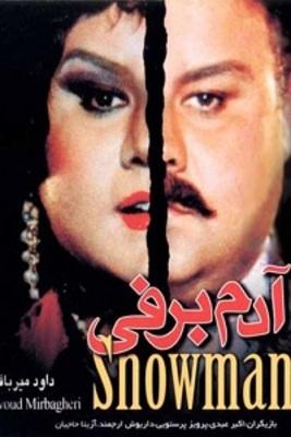 پوستر فیلم آدم برفی