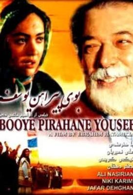 پوستر فیلم بوی پیراهن یوسف