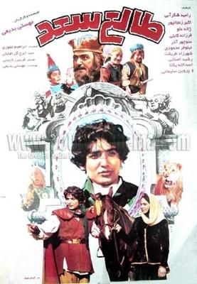 پوستر فیلم طالع سعد