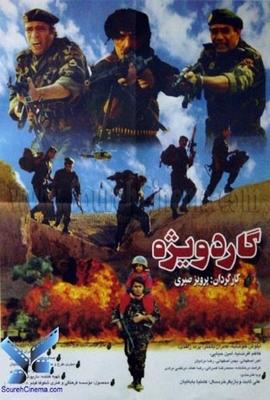 پوستر فیلم گارد ویژه