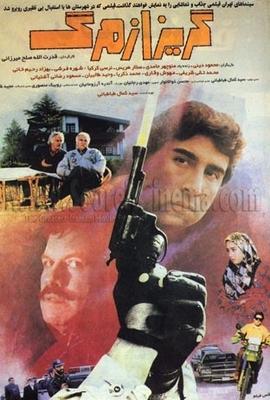 پوستر فیلم گریز از مرگ