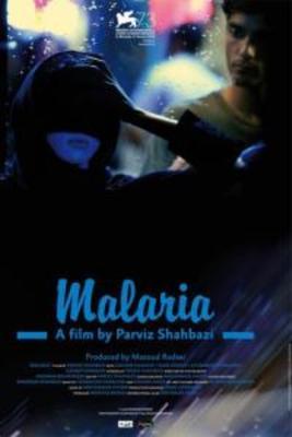 """یادداشتی بر فیلم مالاریا, MALARIA, دربند ِ یک """"نفس عمیق"""""""