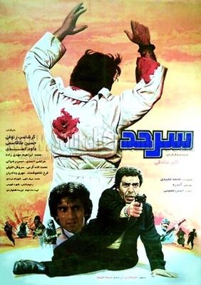 پوستر فیلم سرحد