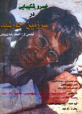 پوستر فیلم سرزمین خورشید