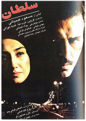 پوستر فیلم سلطان