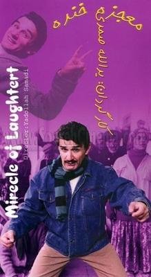 پوستر فیلم معجزه خنده