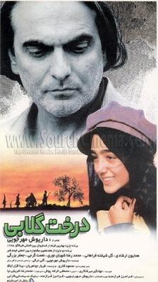 پوستر فیلم درخت گلابی