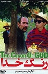 فیلم رنگ خدا