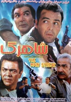 پوستر فیلم شاهرگ