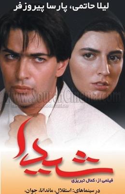پوستر فیلم شیدا