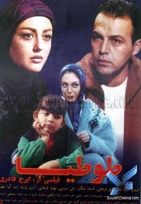 پوستر فیلم طوطیا