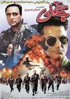 پوستر فیلم مجروح جنگی