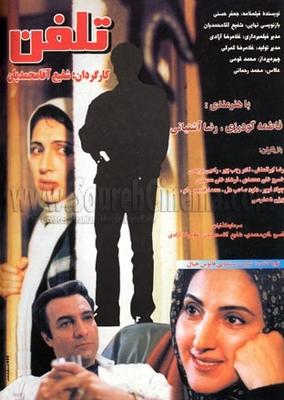 پوستر فیلم تلفن