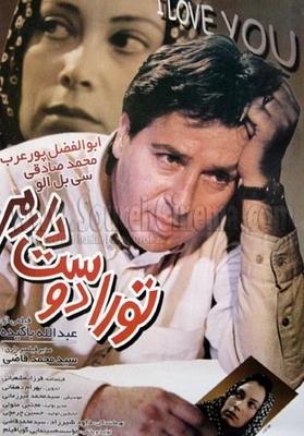 پوستر فیلم تو را دوست دارم