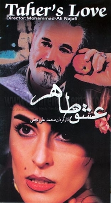 پوستر فیلم عشق طاهر