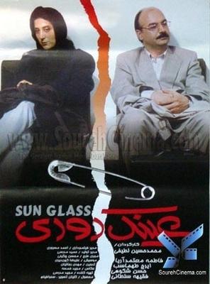 پوستر فیلم عینک دودی